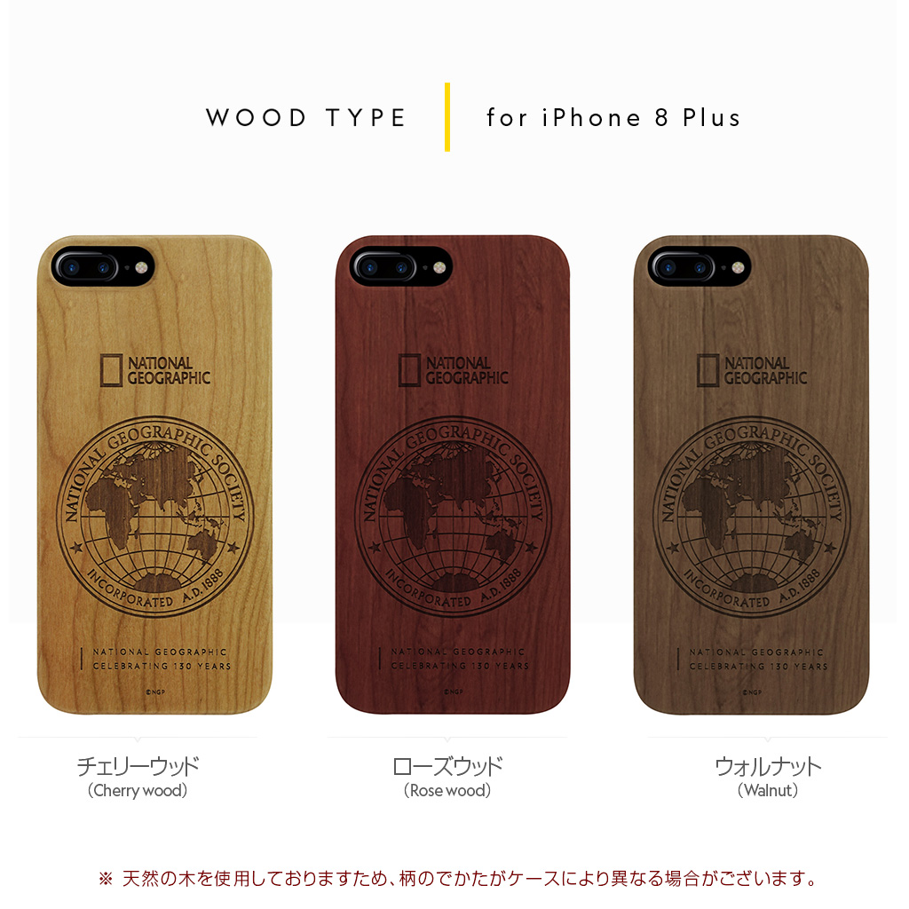 iPhone8/7 130th Anniversary case Nature Wood ウォルナット
