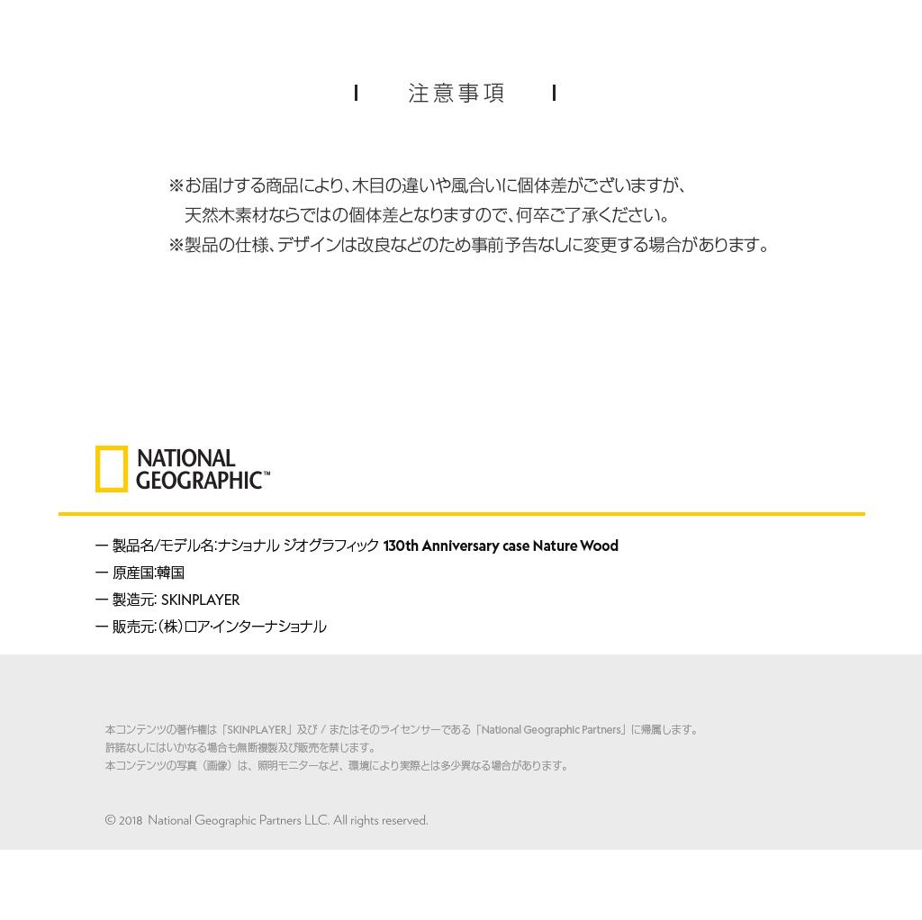 ナショナルジオグラフィックライセンス商品です。