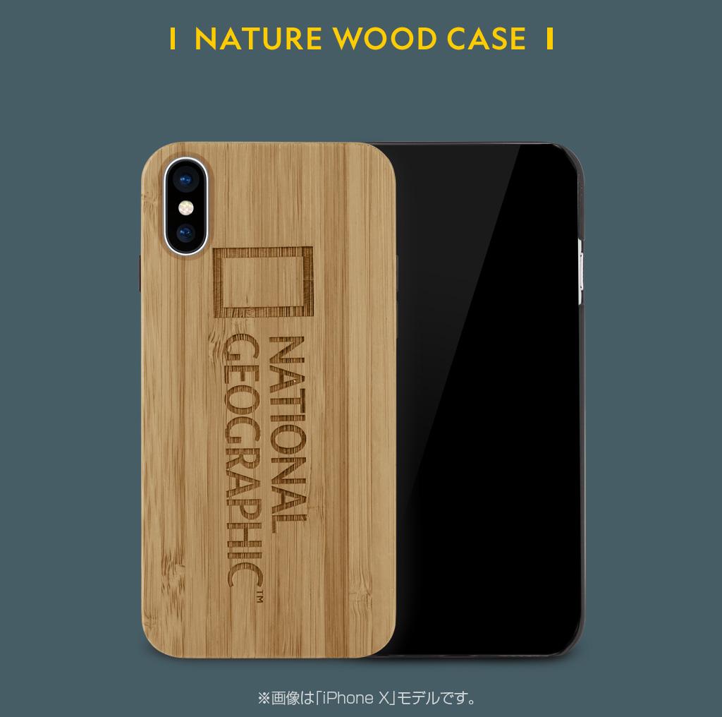 National Geographic Nature Wood(ナショナル ジオグラフィック ネイチャーウッド)