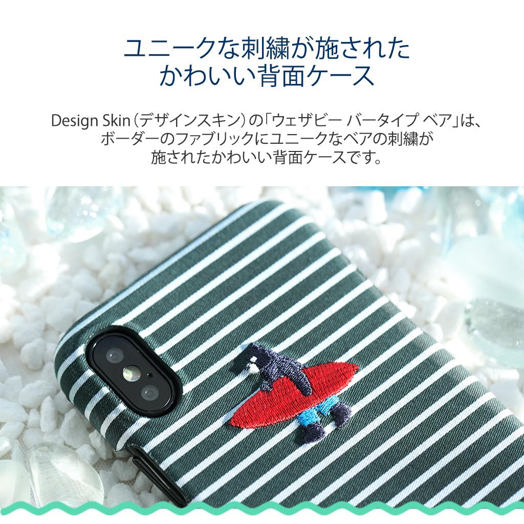 (デザインスキン ウェザバイ バータイプ ベアー)アイフォン カバー スマホケース