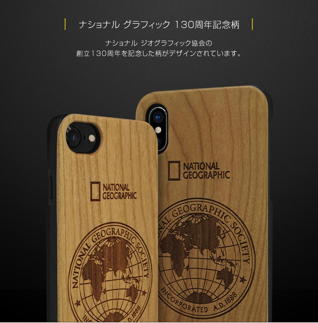 National Geographic 130th Anniversary case Nature Wood(ナショナル ジオグラフィック 130周年 アニバーサリーケース ネイチャーウッド)