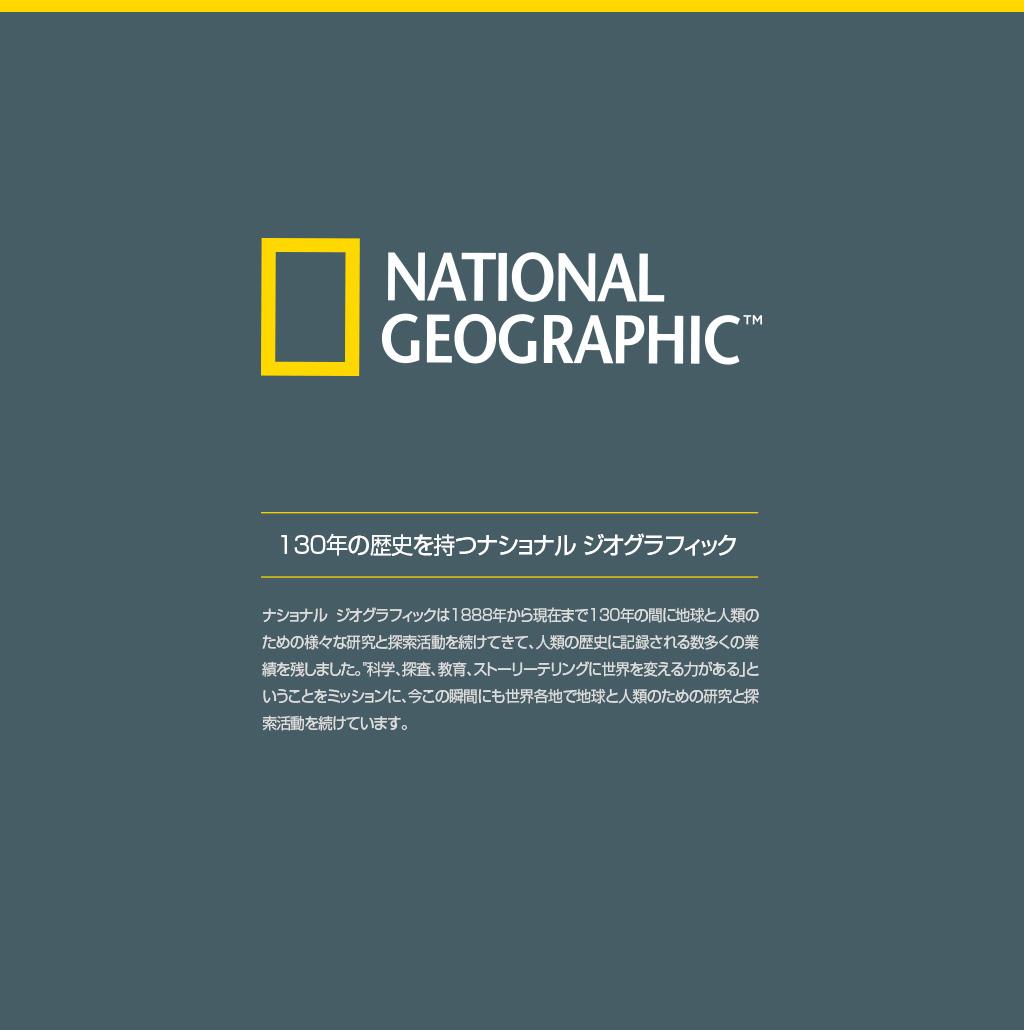 130年の歴史を持つNational Geographic(ナショナルジオグラフィック)