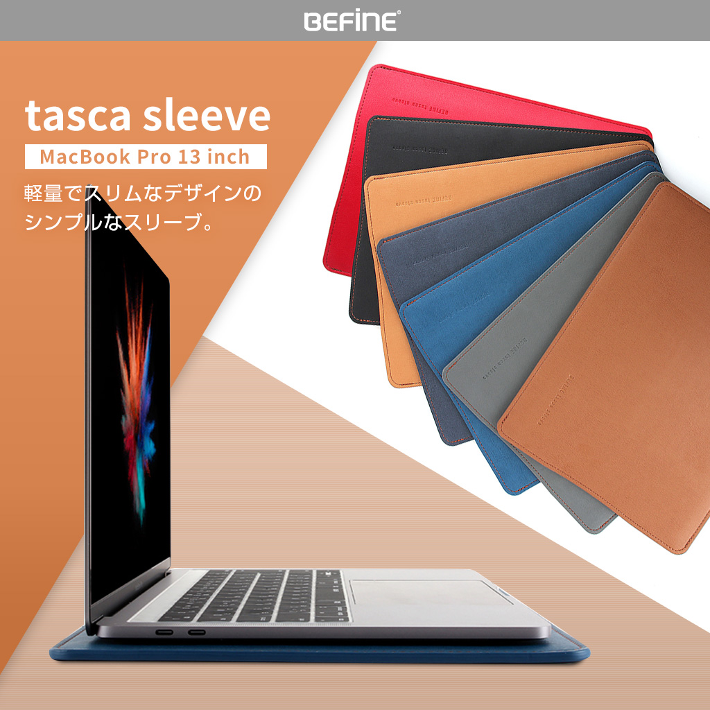 MacBook Pro 13インチ 対応 BEFiNE tasca sleeve