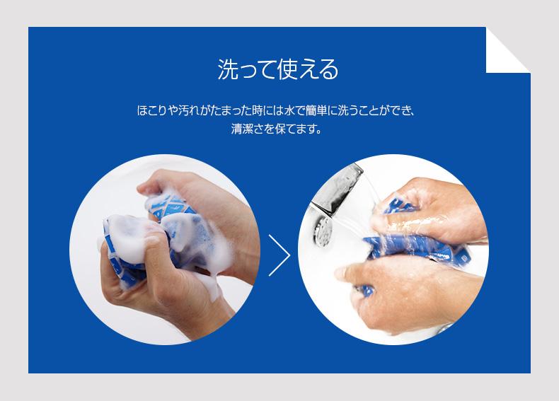 ほこりがたまった時には水で簡単に洗うことができ、清潔さを保つことができます
