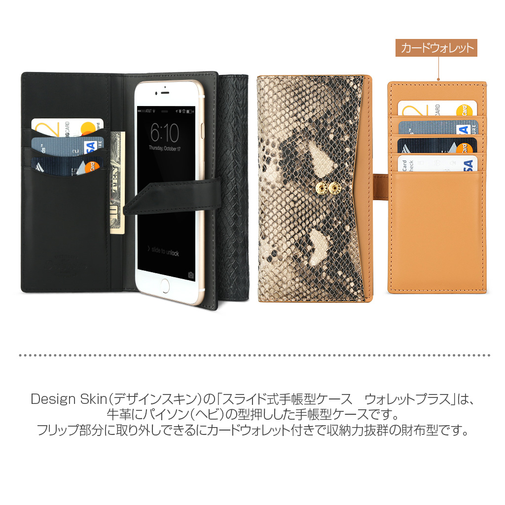 フリップ部分に取り外しできるにカードウォレット付きの、多機種スマートフォンに対応したスライド式手帳型ケース