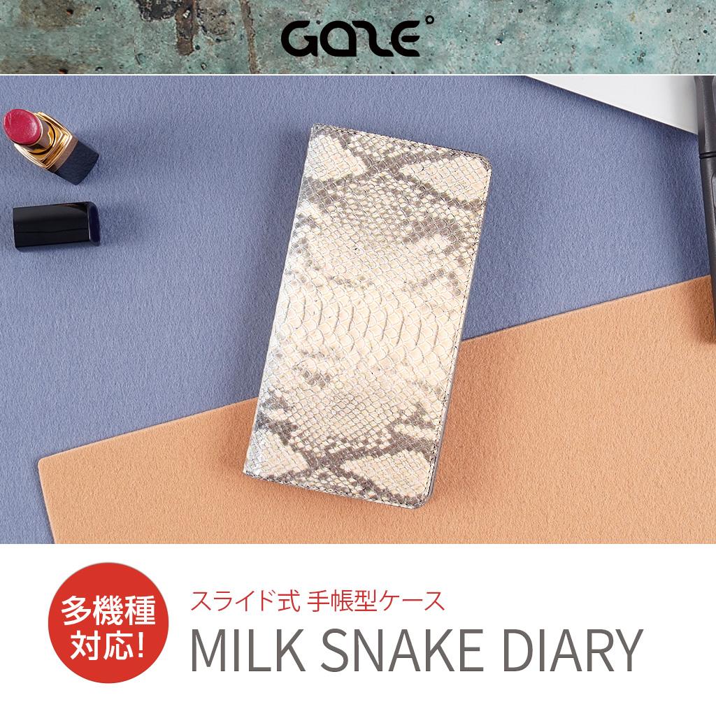 GAZE(ゲイズ)の「多機種対応スライド式手帳型ケース ミルクスネイクダイアリー」