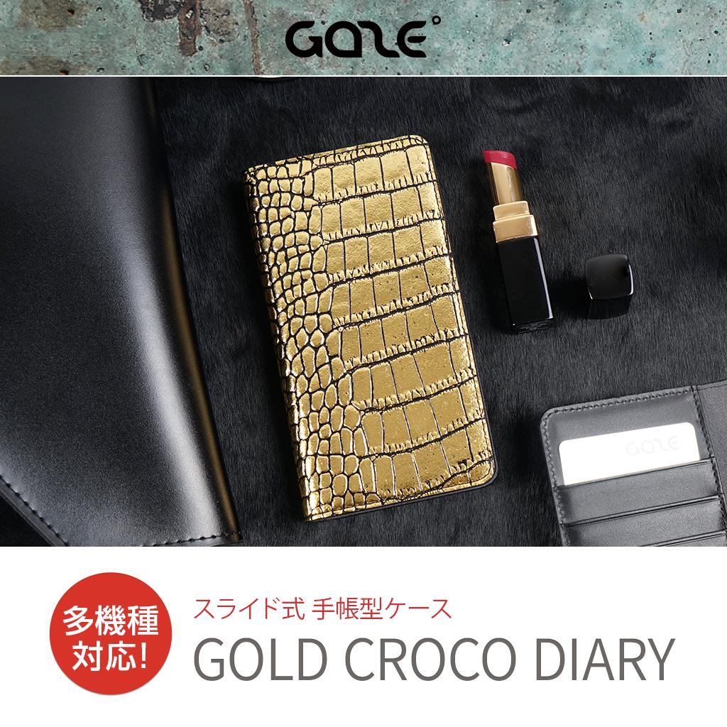 GAZE(ゲイズ)のクロコラインの一つである「多機種対応スライド式手帳型ケース ゴールドクロコダイアリー」