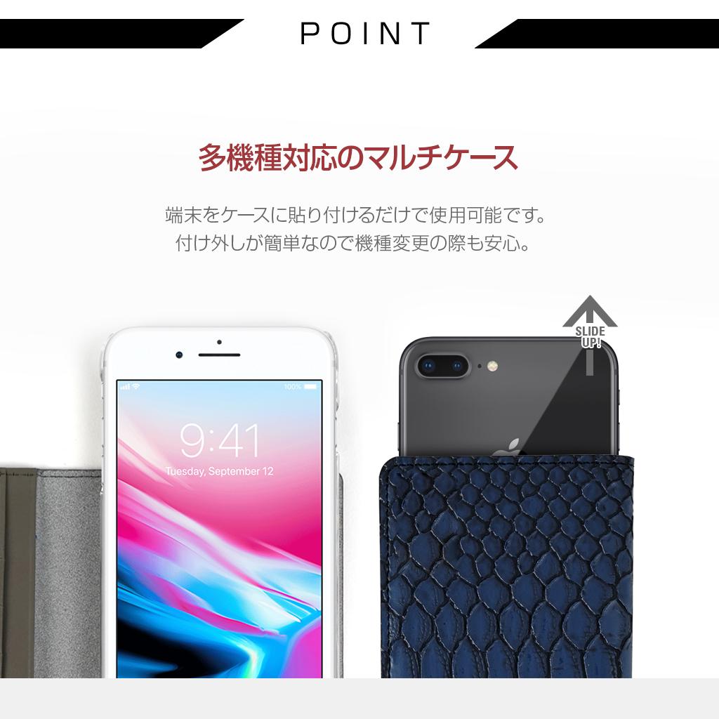 多機種のスマートフォンに対応したマルチケース