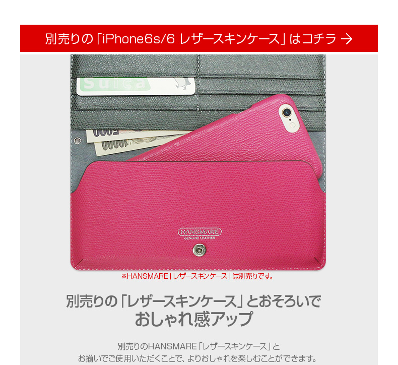 iPhone6s/6 ケース HANSMARE LEATHER SKIN CASE