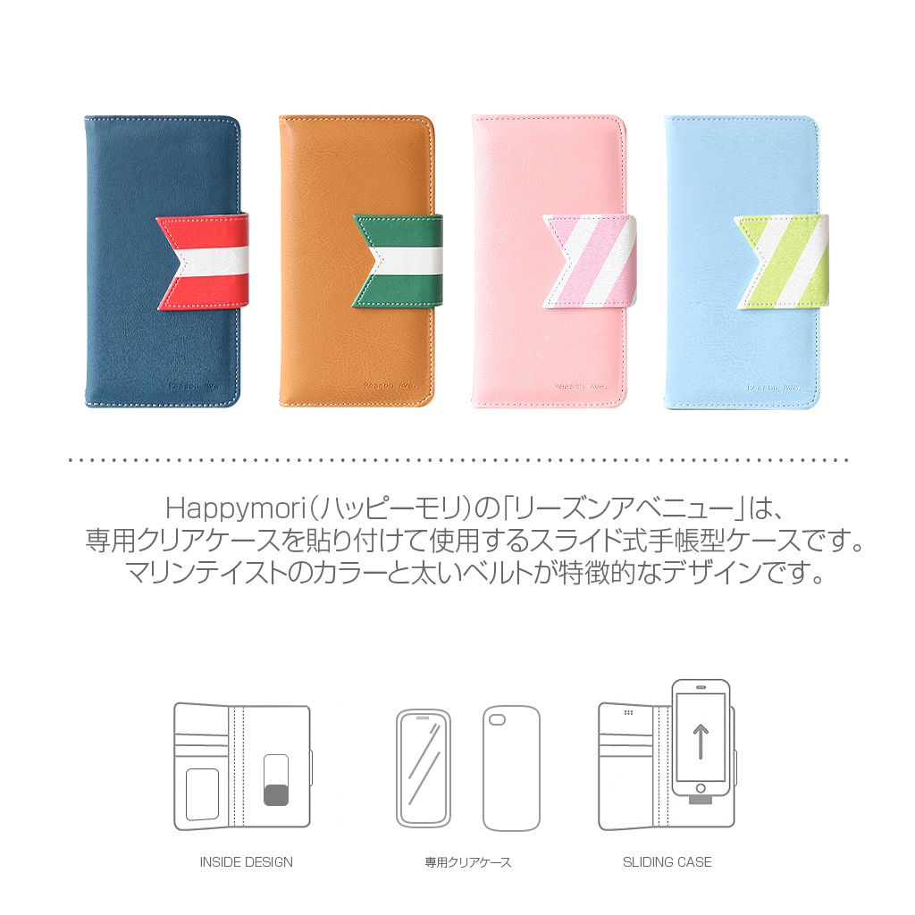手帳型 クリアケースセット スライド式