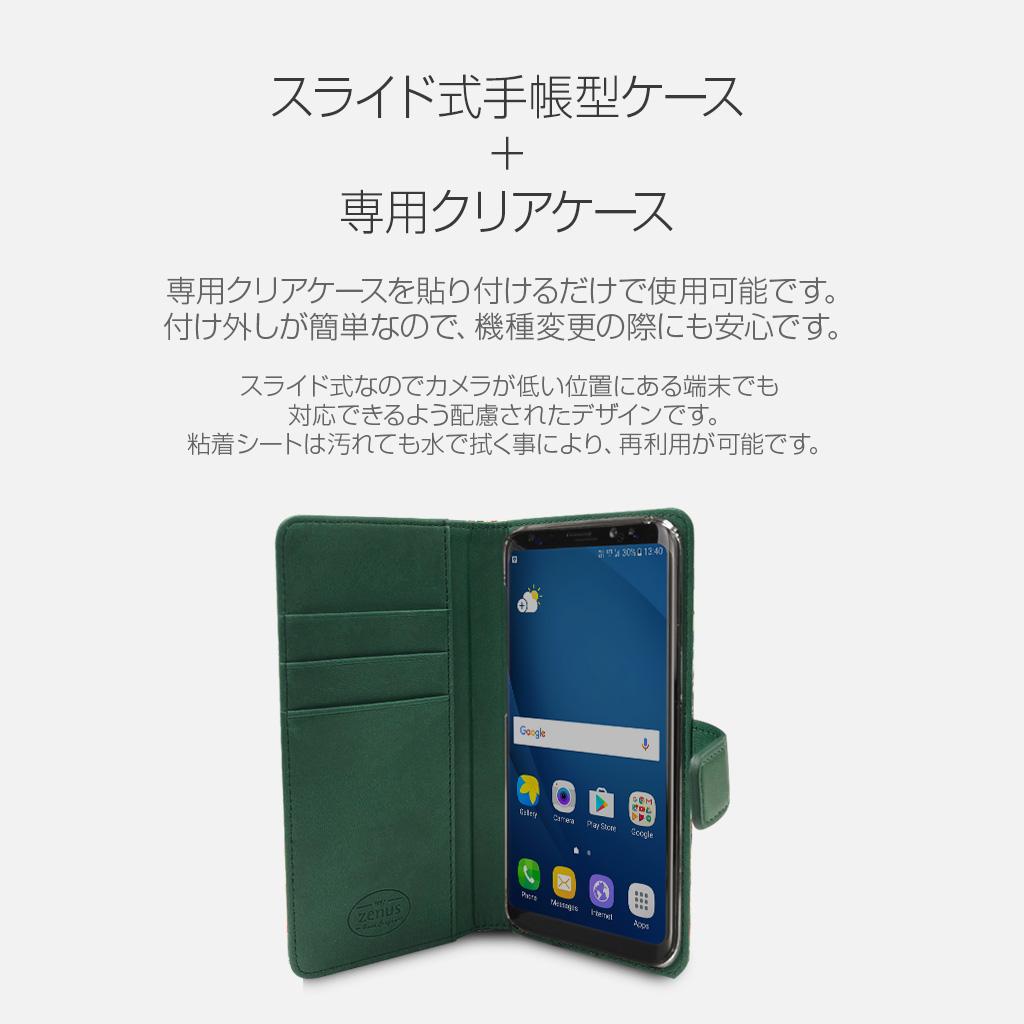 クリアケース+スライド式手帳型ケース