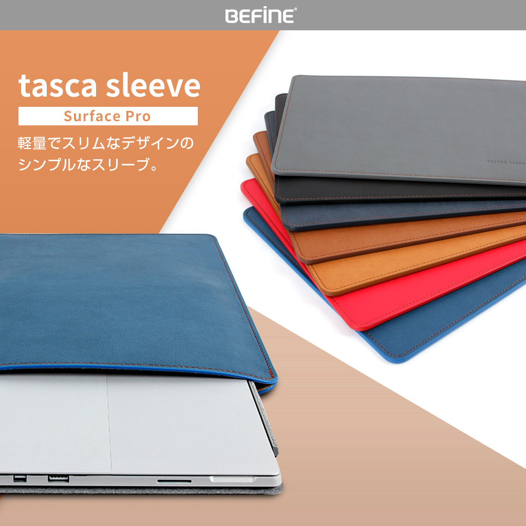Surface Pro 対応 BEFiNE tasca sleeve