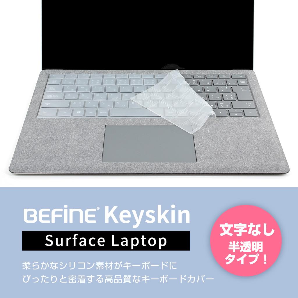 Surface Laptop キーボードカバー キーボード保護シート